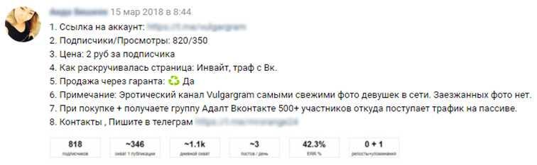 Информация о продаже канала, цена всего 2 рубля за подписчика