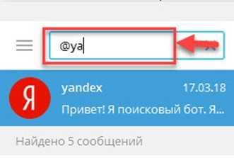 поиск нужного бота Телеграм черезв сервис Yandex