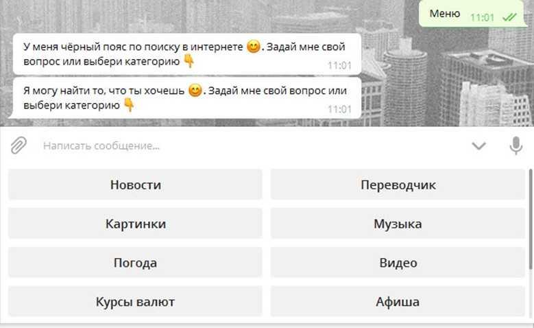 Общие настройки бота в Телеграм: новости, картинки, музыка и видео