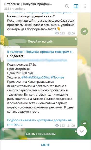 Чат в Тележке - покупка и продажа каналов Телеграм