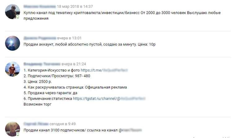 Группа ВКонтакте по продаже каналов Телеграм