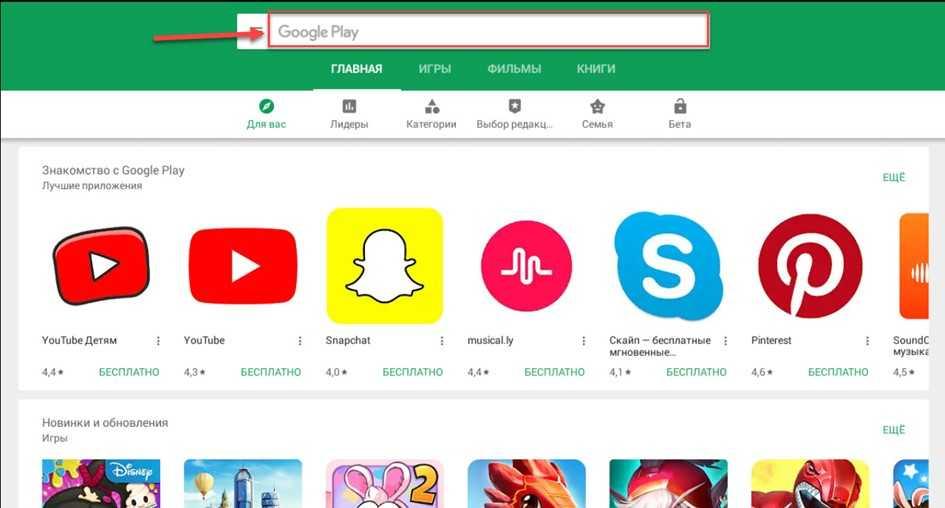 как установить мессенджер Телеграм с Play Market