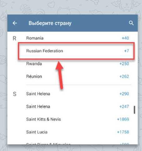 Выбираем свою страну из общего списка - Russian Federation