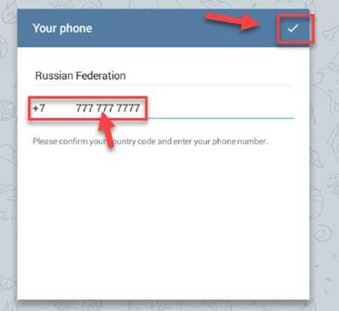 Указываем свой номер телефона в международном формате