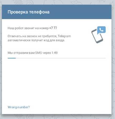 Для успешной регистрации аккаунта Телеграм проходим проверку телефона