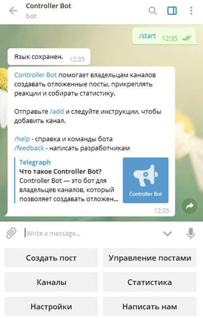 Работа с ботом ControllerBot, как написать ему команды /help и /feedback