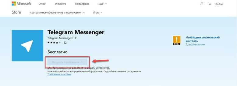 получить мессенджер бесплатно - как скачать Телеграм free