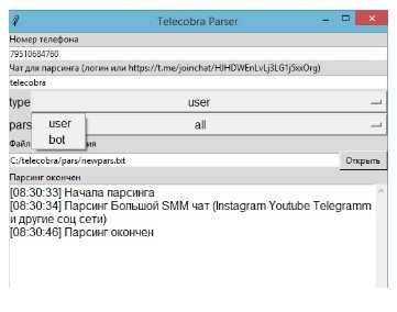 Как запустить парсинг Телеграм в программе Telecobra 2
