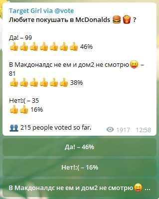 Бот @Vote и пример голосования, созданного им