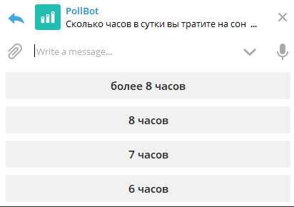 Боты для голосования PollBot и пример его работы