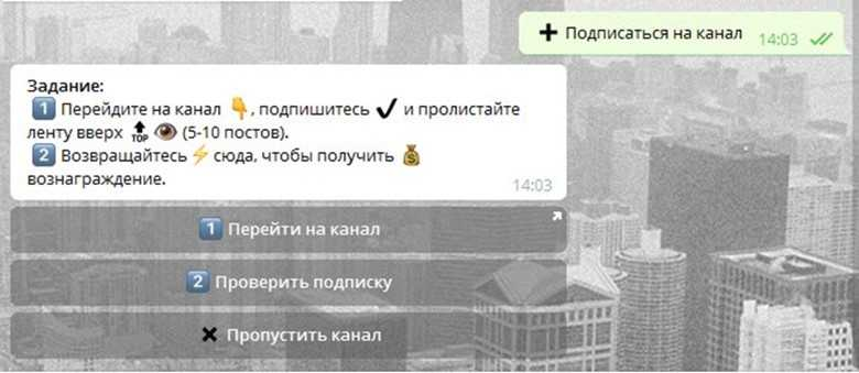 Заработок в Телеграм - ходим по каналам и проверяем подписку