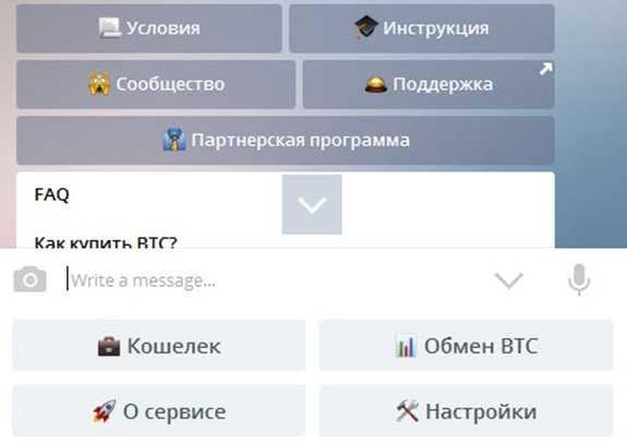 Crypto-Change Bot поможет произвести обмен биткойнов BTC