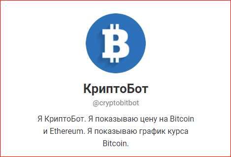 @CryptoBitBot - это КриптоБот для обмена биткоина