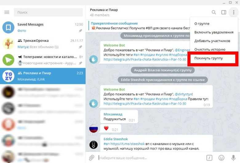 Убираем рекламу в Телеграм методом отписок от каналов