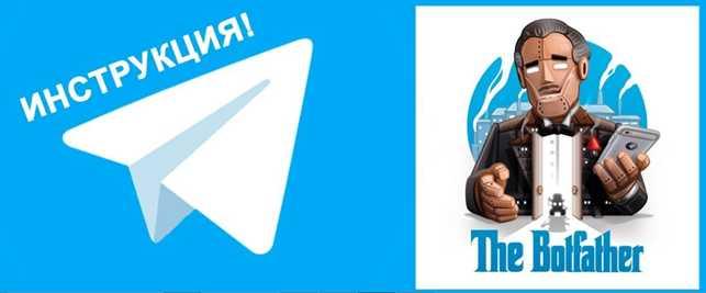 Как добавить бота в чат Телеграм - пошаговая инструкция