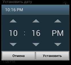 Нажимаем кнопку установить - время на андроид устройстве будет настроено