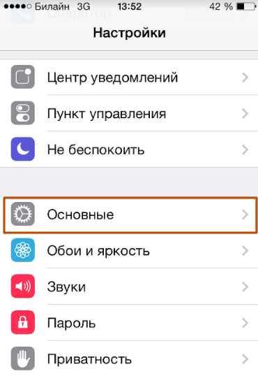 Настройка времени на iOS Айфоне в Телеграмме
