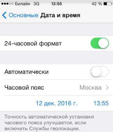 как сделать автоматическую настройку времени Телеграм на Айфон