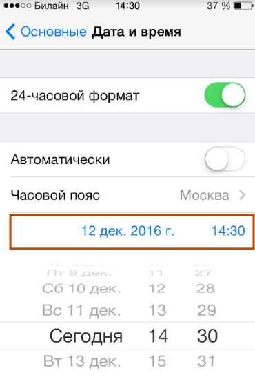 Изменяем время в Телеграм в ручном режиме