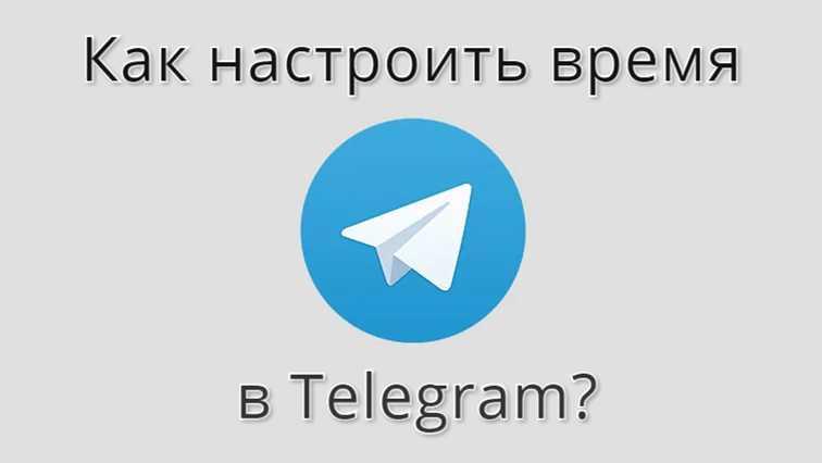 Настройка времени в Телеграм - как настроить на пк, андроид и IOS