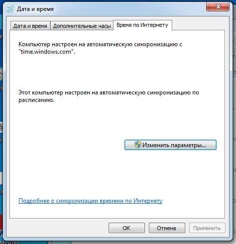 Обновление времени Телеграм по интеренету - синхронизация с time.windows.com