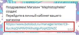 Создание ссылки на личный кабинет с помощью бота @botoboto_bot