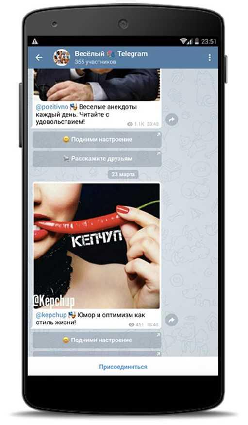 Реклама в Телеграм чате должна соответстовать тематике канала