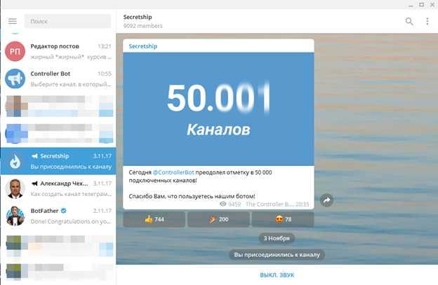 как разместить рекламу в чате Телеграм, задействуя бота