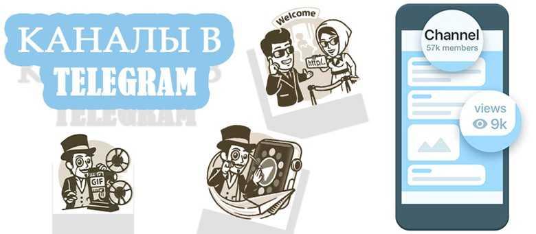 Реклама ссылок в каналах Телеграм