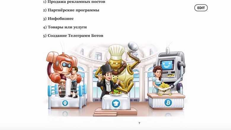 как заработать на рекламе в Телеграм - основные способы заработка