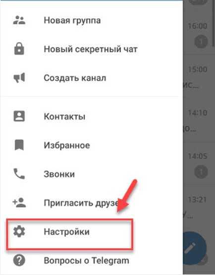 Настройки Телеграм на мобильном устройстве