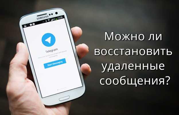 Можно ли восстановить удаленные сообщения в Телеграмме