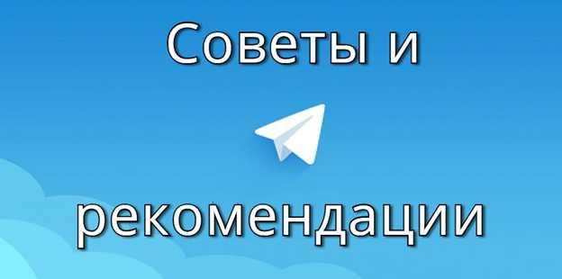 советы о том, как работать с именем Телеграм