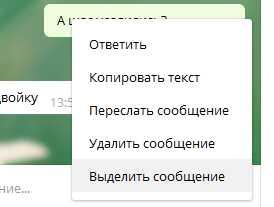 Нажимаем кнопку Выделить сообщение