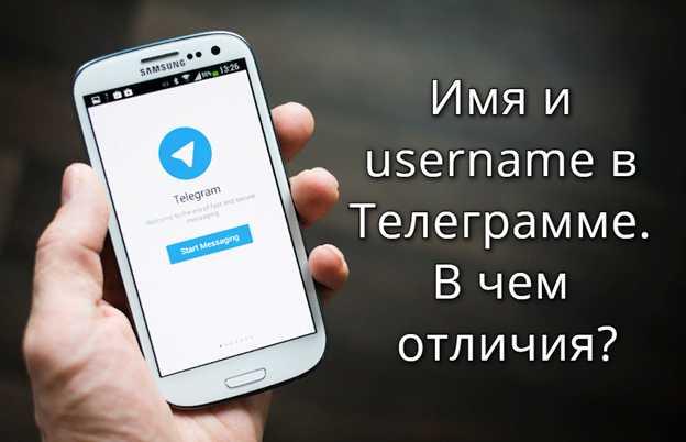 Имя и username в Телеграм: есть ли отличия