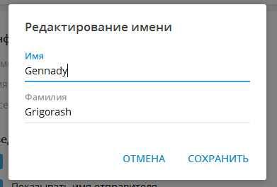 как поменять имя и фамилию в Telegram