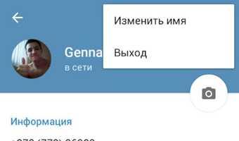 как поменять имя Телеграм с мобильного устройства