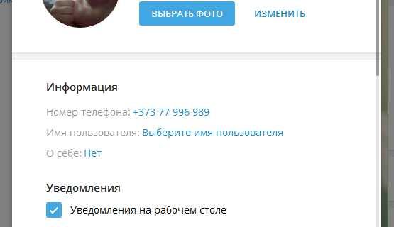Как создать username в Телеграм и изменить его