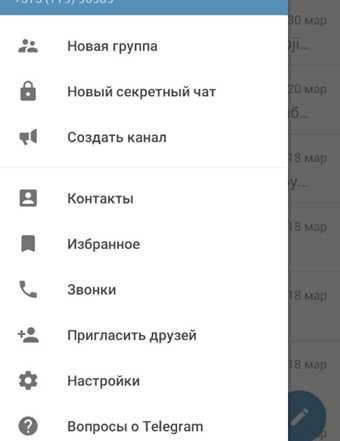 Выбираем пункт Настройки, чтобы изменить имя в Телеграм