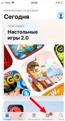 Обновляем мессенджер Telegram на iPhone