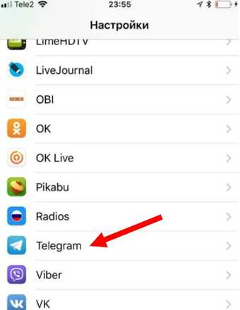 Заходим в настройки и выбираем приложение Телеграм