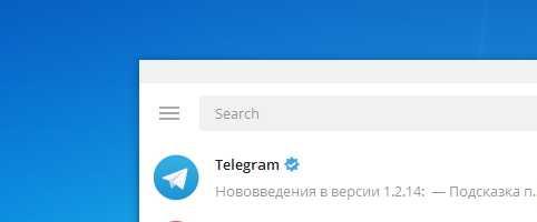 Обновляем мессенджер Телеграм через меню настроек
