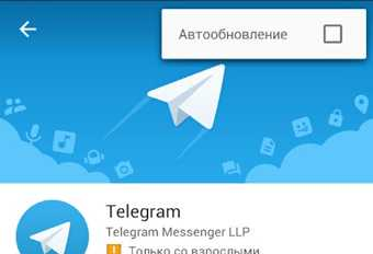 включаем автообновление Телеграм на андроид смартфоне