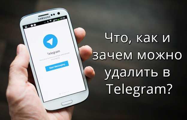 Что можно удалить в Телеграм: фотографии, записи или видео