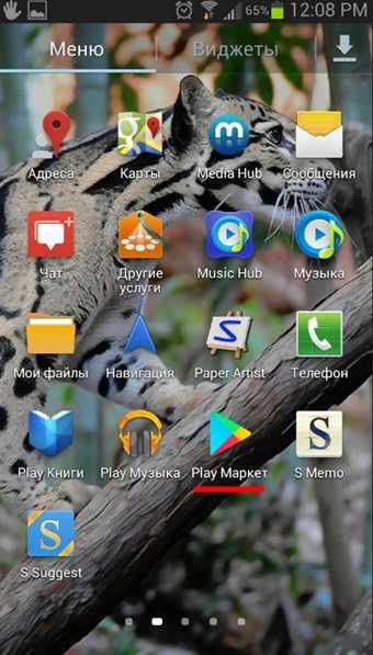 Открыаем Play Market и находим приложение Телеграм