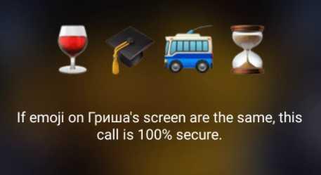 Безопасные видеозвонки в Телеграм и причем здесь смайлики