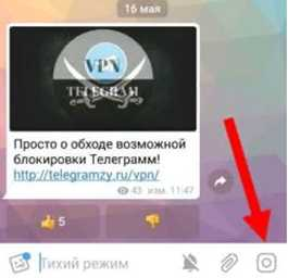 как сделать видеосообщение в Телеграм - меняем микрофон на камеру