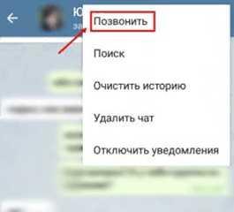 как позвонить в Телеграм с андроид планшета или смартфона