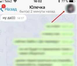 позвоним человеку в Телеграм с айфона