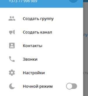В меню выбираем пункт Контакты